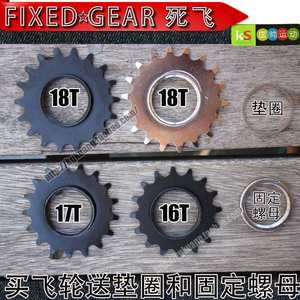 FIXED GEAR <span class=H>死飞</span>飞轮+固定环+垫片16T-17T-18T黑银色单速车齿轮