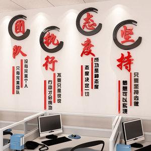 励志墙贴亚克力3d立体公司背景墙装饰企业文化团队标语办公室贴纸