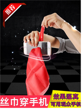Magic props advanced shock stage performance professional brother birthday gift creative youth student gathering