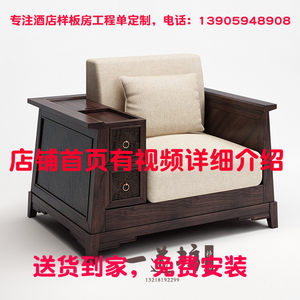 新中式<span class=H>沙发</span> 简约现代可拆洗布艺实木<span class=H>沙发</span>组合 客厅茶楼售楼处家具