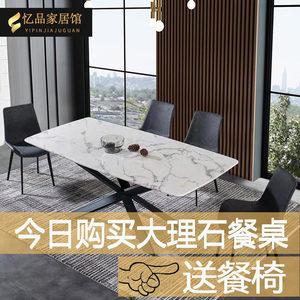 大理石<span class=H>餐桌</span>椅组合北欧风格家具小户型家用长方形简约现代吃饭桌子