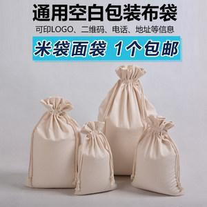 空白米袋现货大米袋子小米袋棉布袋定做面粉袋子束口袋定制