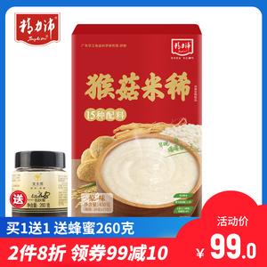 精力沛猴菇米稀营养早餐米糊猴头菇冲饮<span class=H>麦片</span>即食450g