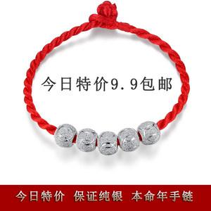 韩版本命年情侣<span class=H>手链</span>一对990纯银红绳男手绳转运珠学生女简约礼物