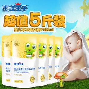 青蛙王子 婴儿儿童植物草本<span class=H>洗衣液</span>补充装新生儿专用皂角<span class=H>洗衣液</span>5袋