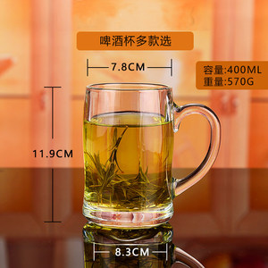 厚底<span class=H>手柄</span>玻璃<span class=H>啤酒杯</span>400ML泡茶玻璃把杯 经典