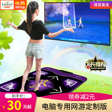Free of Domestic Freight Dancing Thickening HD Download Sports Fitness Dancing Machine Computer USB Single Home Dancing Blanket