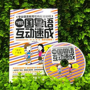 學廣州話粵語(香港話)教程廣東話學習入門速成班書+碟視頻教材