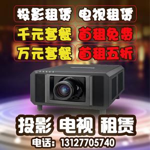 北京<span class=H>投影仪</span>租赁专业全息投影3D墙体球幕租借激光投影机设备出租