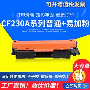 适用惠普30A<span class=H>粉盒</span>203dn碳粉MFP M227fdw<span class=H>硒鼓</span>cf230a打印机墨盒 芯片