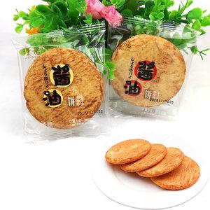 新品瑾诺酱油饼干500g散装称重小包装原味无蔗糖休闲零食小吃包邮