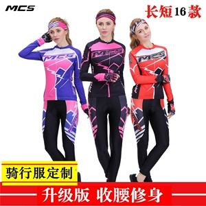 MCS 骑行服女款夏季长袖套装 春秋山地车自行车<span class=H>服装</span>骑行服套装女