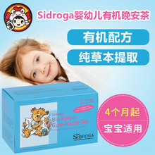 German imported SIDROGA tea bag for infants and young children to soothe sleeping flowers and herbs before going to bed at night