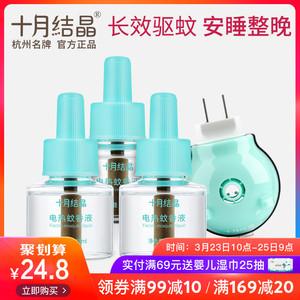 十月结晶电热蚊香液无味婴儿家用插电式驱蚊液防蚊灭蚊液3瓶1器