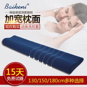 拜可尼慢回弹记忆棉双人枕情侣保护颈椎<span class=H>健康</span><span class=H>枕头</span>1.3米1.5米1.8米