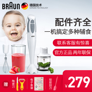 Braun/博朗料理棒婴儿宝宝辅食机