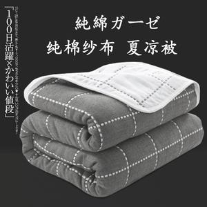六层纱布<span class=H>毛巾被</span>纯棉双人全棉儿童幼儿园午睡薄款夏天盖的薄毯子