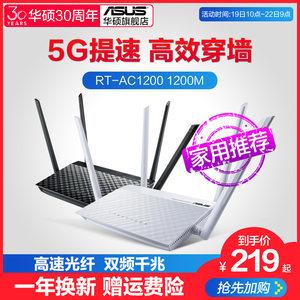 华硕RT-AC1200高速光纤双频千兆无线<span class=H>路由器</span>家用穿墙wiFi智能1200M