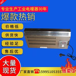 直销活动板房取暖器 厂家低价工业电暖器油田用 电热设备机电五金