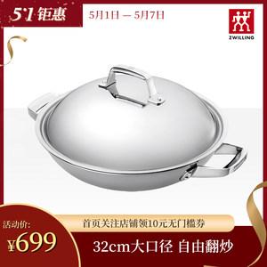 德国双立人Truclad中式炒锅 不锈钢物理不粘家用少油烟锅具