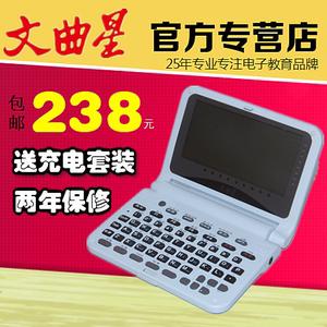 文曲星E658英汉<span class=H>电子</span><span class=H>词典</span>英语学习机辞典翻译机送充电套装
