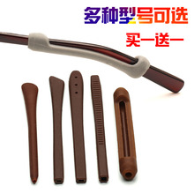 Eyeglasses leg anti-skid sleeve fixed hook ear hook eye antiskid bracket set glasses accessories anti allergy glasses feet set