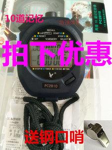 包邮天福大屏<span class=H>秒表</span>PC-2810/3830A/70运动锻炼计时跑步计时多道记忆
