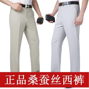 正品中年男士桑蚕丝<span class=H>西裤</span>夏季薄款商务休闲长裤免烫宽松直筒西装裤