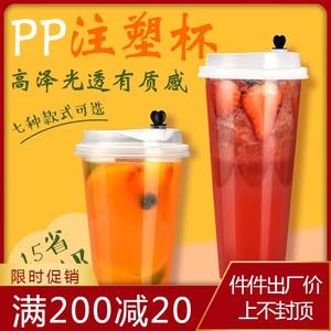 商吉90口径高透注塑杯一次性<span class=H>奶茶</span>杯加厚<span class=H>塑料杯</span>果汁打包杯子不带盖