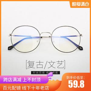 逸慕眼镜框男韩版金属复古圆框防蓝光文艺眼睛框网红近视<span class=H>眼镜架</span>女