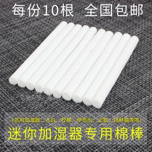 迷你加湿器棉棒喷雾加湿器<span class=H>耗材</span>配件 加湿器吸水棉芯直径7mm