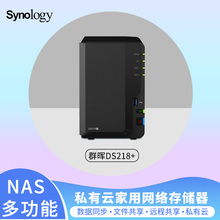 Interest-free Group Hui DS218+nas Storage Host Box Synology Private Cloud Network Memory Household Group Hui 2-bit DS216+II Upgrade NAS