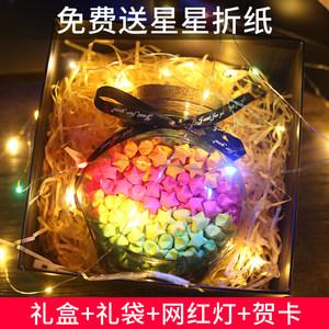 520星星瓶灯串礼盒许愿瓶装折纸胶囊送男女生情人毕业季生日礼物