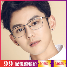 Anti-Blu-ray Myopia Eyeglasses Male Big Face, Wide Face, Ultra-light Full Frame Eyeglasses Frame Male Can Match Color Change Eyeglasses Frame Myopia Male
