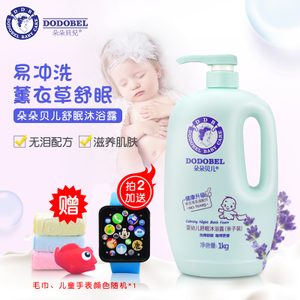 朵朵贝儿婴幼儿宝宝儿童舒眠沐浴露乳液1L亲子装婴幼儿<span class=H>洗护</span>全家装