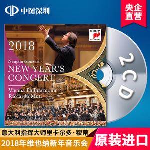 现货【中图<span class=H>音像</span>】2018年维也纳新年<span class=H>音乐</span>会2CD 进口唱片 穆蒂指挥