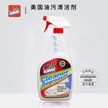 Oileater Oil Pollution Cleaner Heavy Oil Pollution Cleaner Household Oil Pollution Home Cleaner