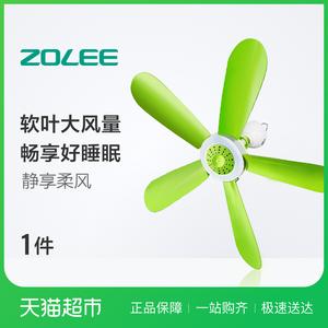 夏季百货 ZOLEE/中联吊扇床上吊扇家用宿舍小型电<span class=H>风扇</span>微风大风力