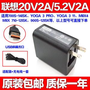 原装<span class=H>联想</span>yoga 3 pro-1370 I5Y70超极笔记本充电线20V2A电源适配器