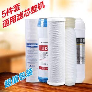 五级10寸净水器过滤芯通用家用全套家用超滤机反渗透纯水机RO膜