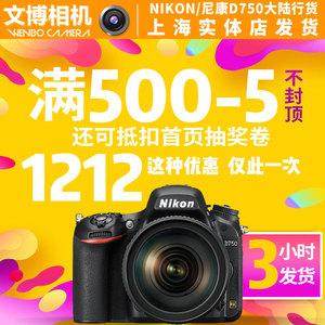 nikon尼康d750全新單機身全畫幅單反相機24-120套機女生家用<span class=H>數碼</span>