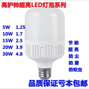 高护帅led灯泡e27螺口b22卡口节能超亮球泡灯15W白光家用照明单灯