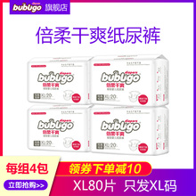 Bubugo Diapers XL80 Slices Ultra-thin, Air-permeable, Dry Summer Diapers for Newborn Babies
