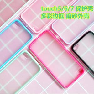 适用<span class=H>ipod</span> touch6保护套itouch5保护壳touch7硅胶硬壳边框外壳<span class=H>配件</span>