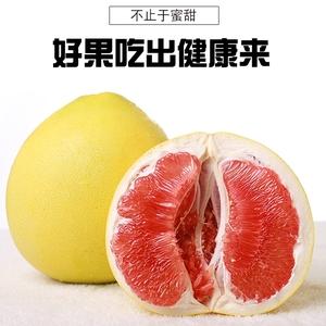 琯溪红心蜜柚4-5斤<span class=H>新鲜</span><span class=H>水果</span>孕妇应季包邮平和琯溪红肉柚非西柚