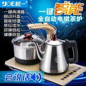越一K33泡茶电磁炉全自动上水电磁<span class=H>茶炉</span>全智能热水茶壶电磁炉茶具