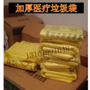 加厚一次性平口式医用塑料医疗废物中号30升50L100大号黄色<span class=H>垃圾袋</span>