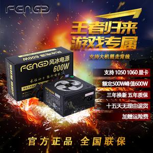 包邮风冰600W台式电脑<span class=H>电源</span>额定500W静音双6pin显卡供电台式机<span class=H>电源</span>