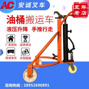 350公斤脚踏式液压油桶搬运车/塑料桶升高叉车/手推车/圆桶运输车