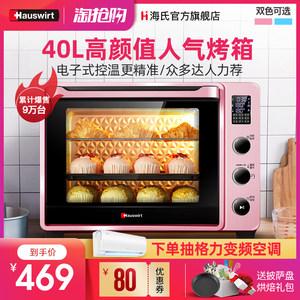 海氏 C40电<span class=H>烤箱</span>家用烘焙蛋糕多功能全自动迷你40升小型<span class=H>烤箱</span>大容量